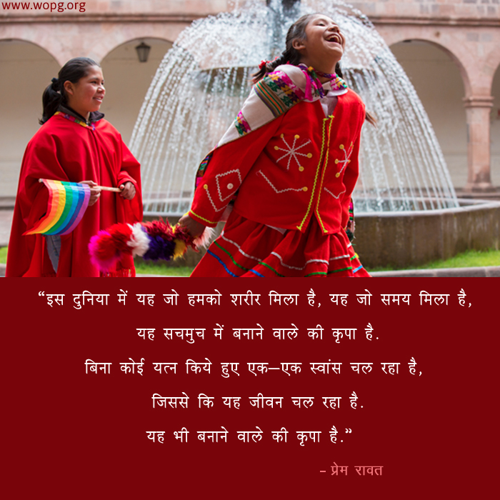 Red, Happy, Banane wale ki kripa,प्रेम रावत,quote