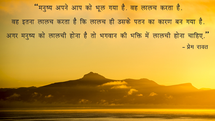 Yellow, Landscape, Lalach, Greed, Bhakti,प्रेम रावत,quote