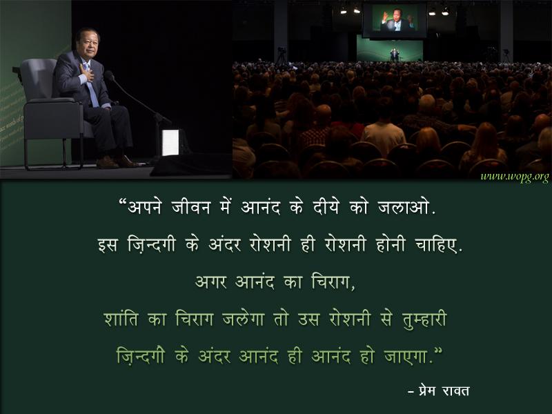Chiraag, Shaanti, Anand, Event, Green,प्रेम रावत,quote