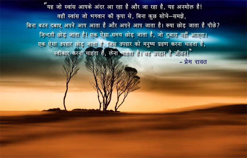 Jeevan, Desert, Swaans, Anmol, Zindagi,प्रेम रावत,quote