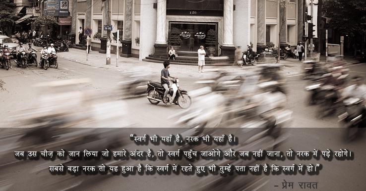 Swarg, Narak,प्रेम रावत,quote