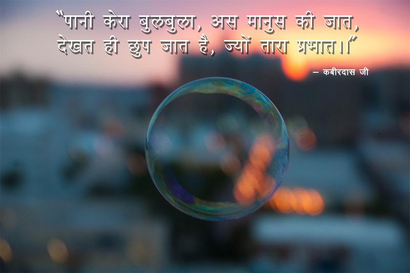 Kabir, Pani, Bulbula,,कबीरदास जी,quote
