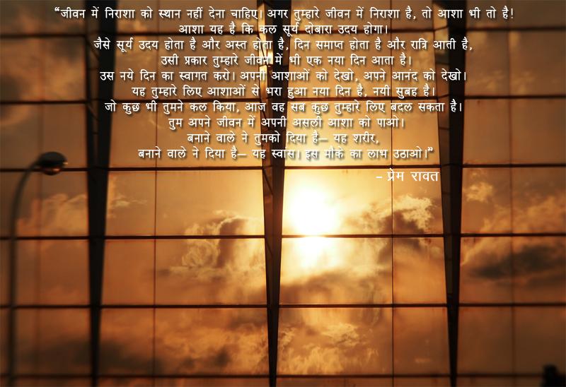 Sun Rise, Mirror, Aashaa, Din, Ratri, Day, Night, ,प्रेम रावत,quote