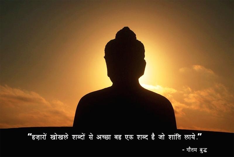 Gautham Buddha, Ek Shabd, Shaanti Ka,गौतम बुद्ध,quote