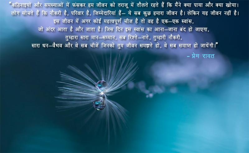 Kathinaaiya, Swans, Aana, Jaana,,प्रेम रावत,quote