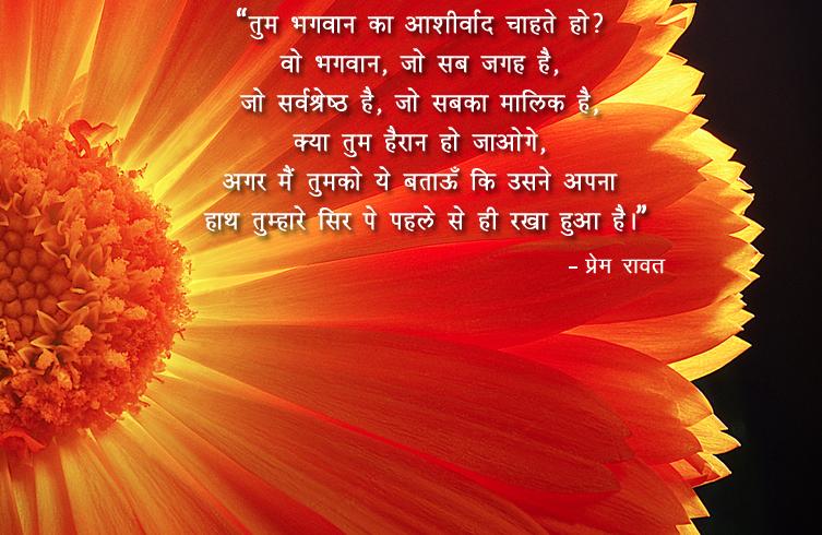 Bhagwan, Aashirwad, Haath,प्रेम रावत,quote
