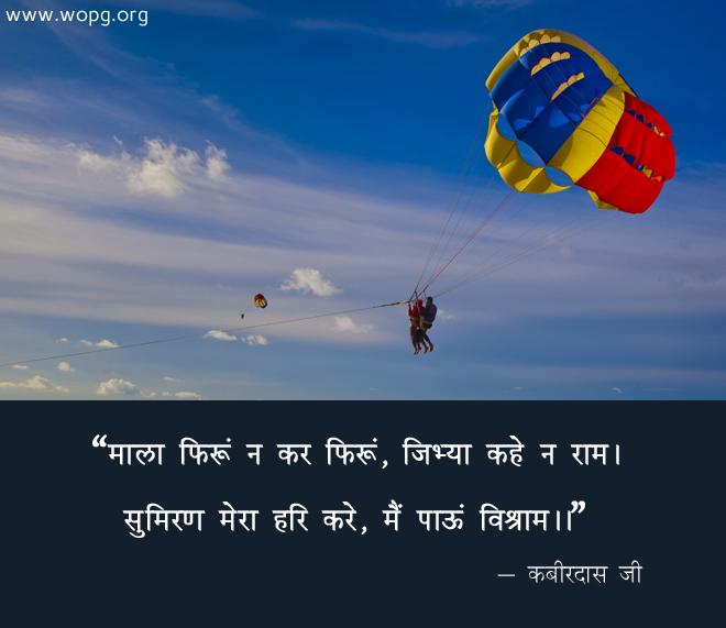 Kabir Das, Maala, Jibhiya, Ram, Vishram,कबीरदास जी,quote