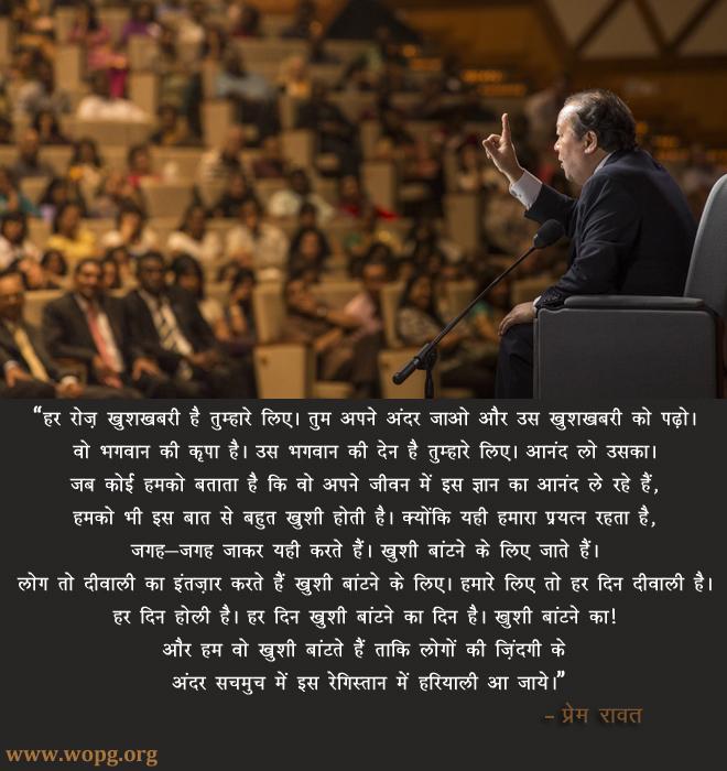 Khushkhabri, Bhagwan, Krupa, Diwali, Registan, Hariyali,प्रेम रावत,quote