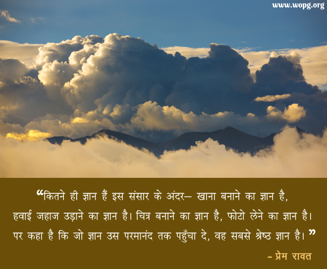 Gyan, Shresht, Paramanand,प्रेम रावत,quote