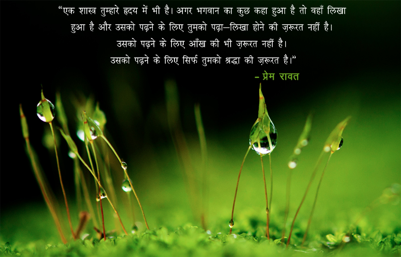 Hriday, Shashtra, Shraddha,प्रेम रावत,quote
