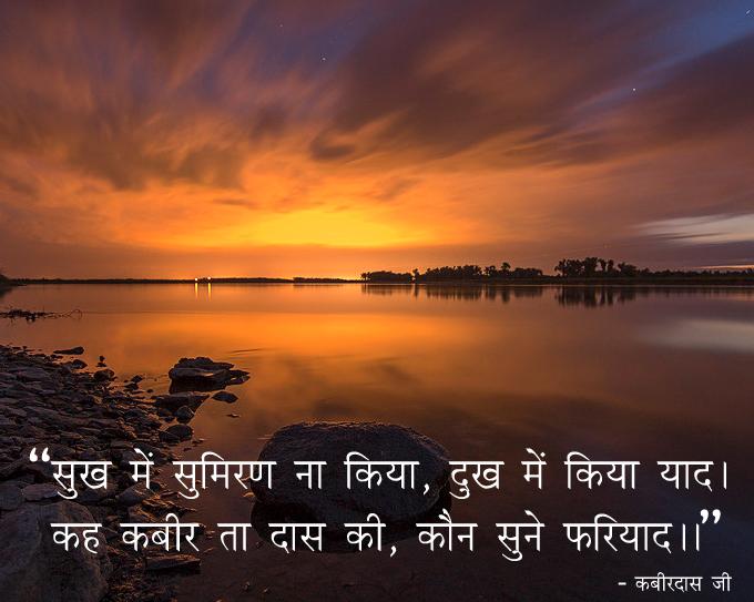 Kabir Das Ji, Sukh, Dukh, ,कबीरदास जी,quote