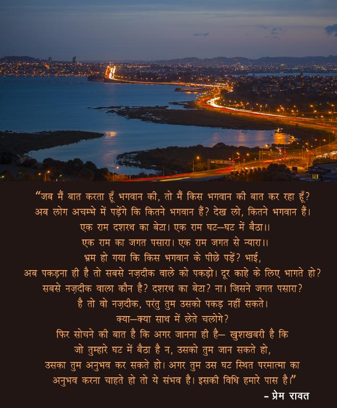 Bhagwan, Ek Ram,प्रेम रावत,quote