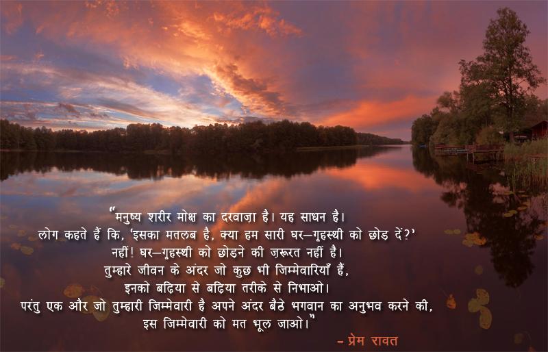 Manushya, Moksh, Jimmedari,प्रेम रावत,quote