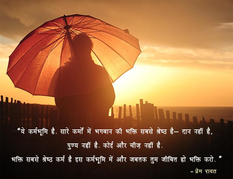 Daan, Punya, Bhakti, Karmbhumi, Karm,,प्रेम रावत,quote