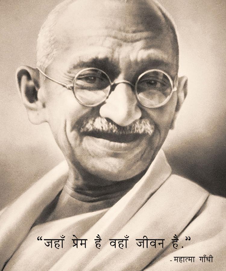 Gandhi, Mahatma, Prem, Jeevan,महात्मा गाँधी,quote