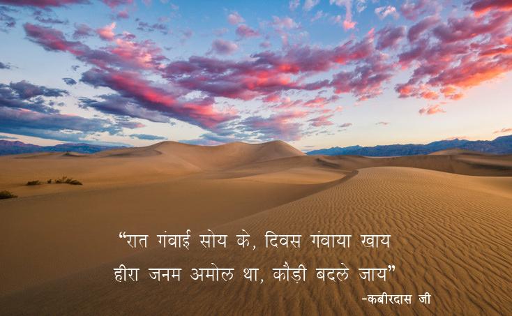 Kabir das, Desert, Rat, Divas,कबीरदास जी ,quote