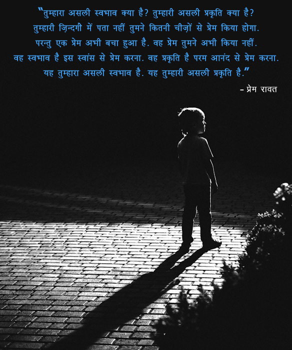 Child, Blue, Asli Prakruuti,प्रेम रावत,quote