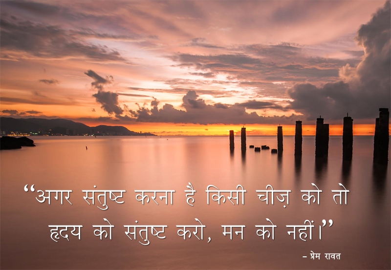 Sunset, Hriday, Man,प्रेम रावत,quote