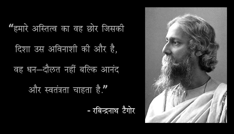 Rabindranath Tagore,रबिन्द्रनाथ टैगोर ,quote