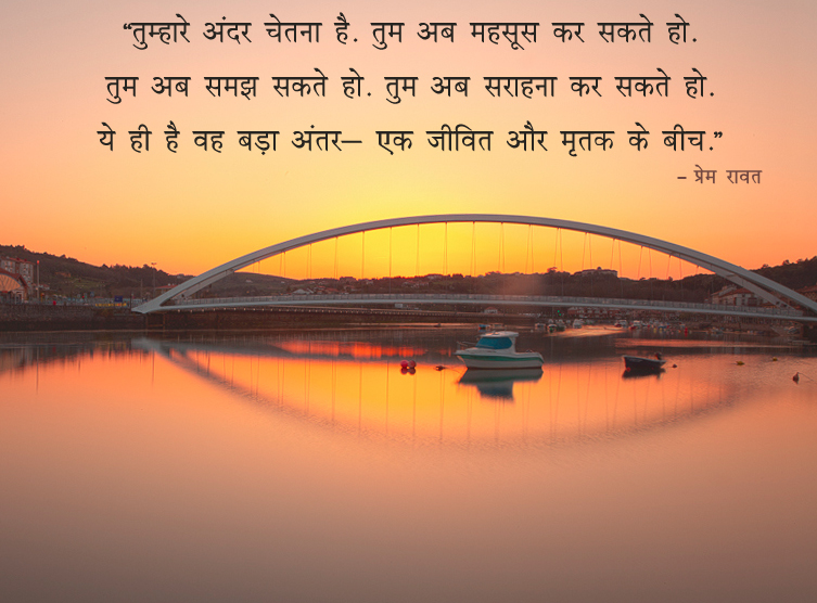 Sunset, Bridge, ,प्रेम रावत,quote