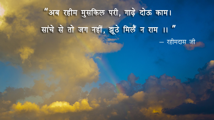 Rahim Das, Clouds, Rainbow,रहीमदास जी ,quote