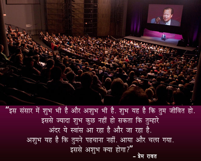 Crowd, Ashubh, Shubh,प्रेम रावत,quote
