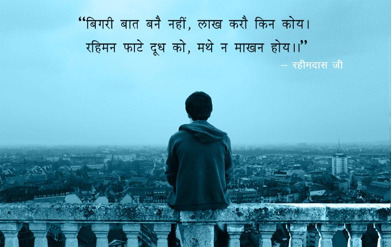 रहीमदास जी,quote