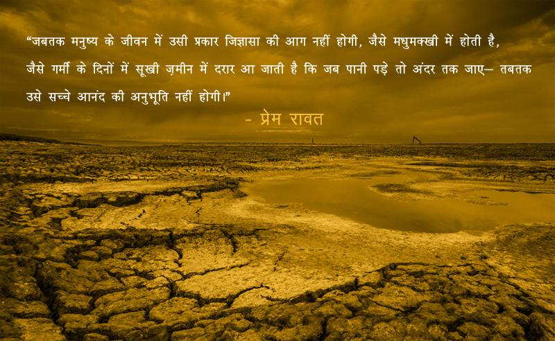 Dry, Earth,प्रेम रावत,quote