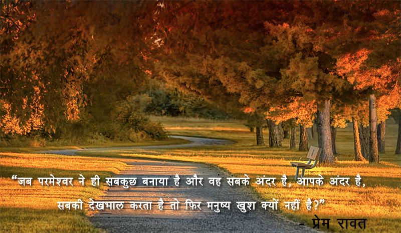 Parameshwar,प्रेम रावत,quote