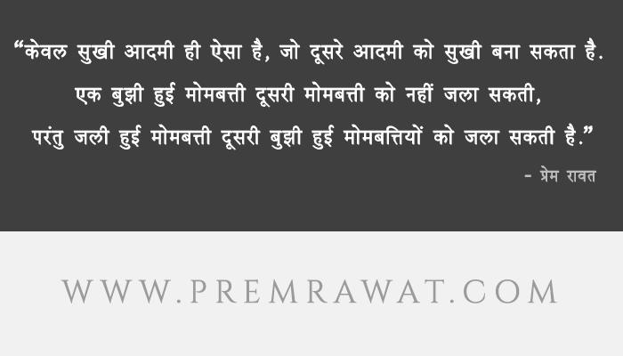 Sukhi, Mombati,,प्रेम रावत,quote