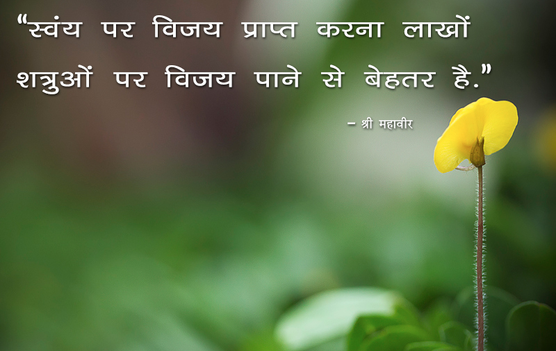 Mahaveer, Svayam, Swayam,श्री महावीर  ,quote