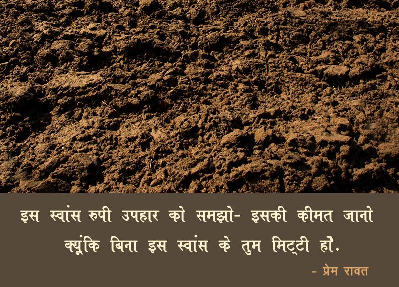dust, mitti, gift,प्रेम रावत,quote