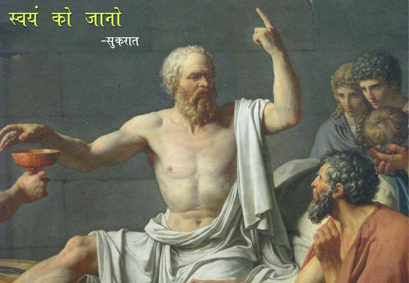 socrates,सुकरात,quote