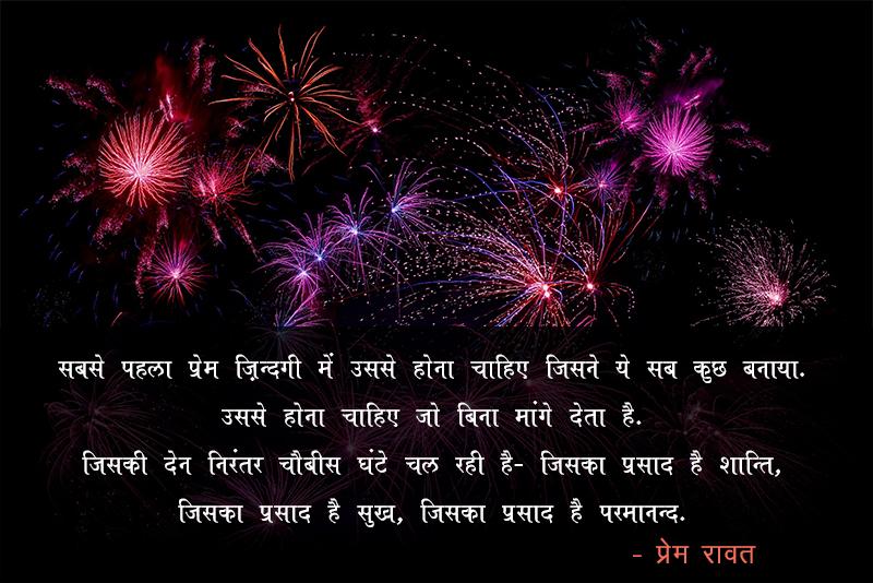 crackers,celebration,प्रेम रावत,quote