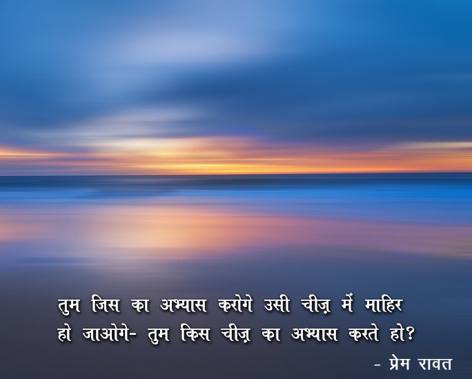sunset,प्रेम रावत,quote