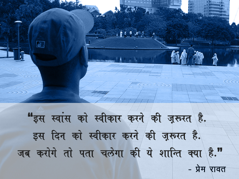 cap, breath, acceptance,प्रेम रावत,quote