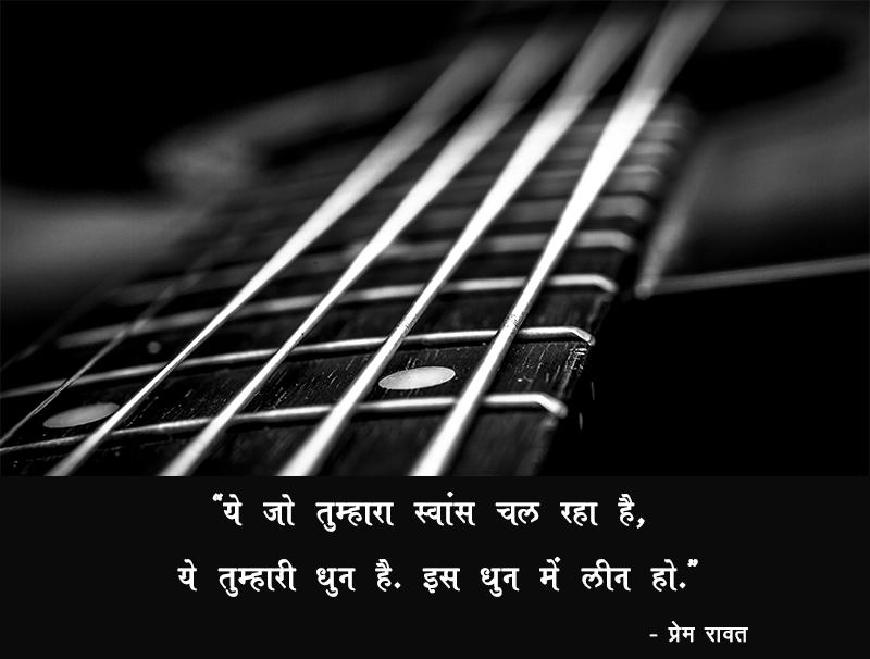 sitar, flute, music,प्रेम रावत,quote