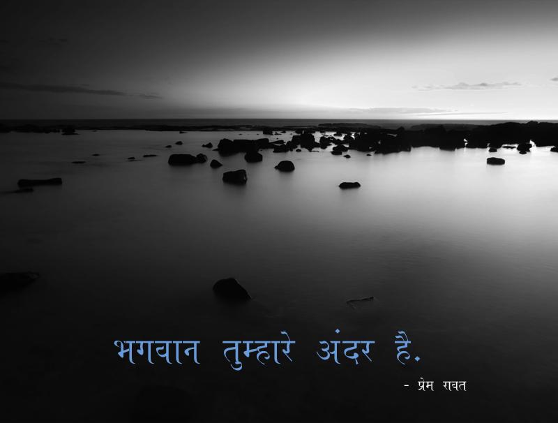 serene, lake,प्रेम रावत,quote