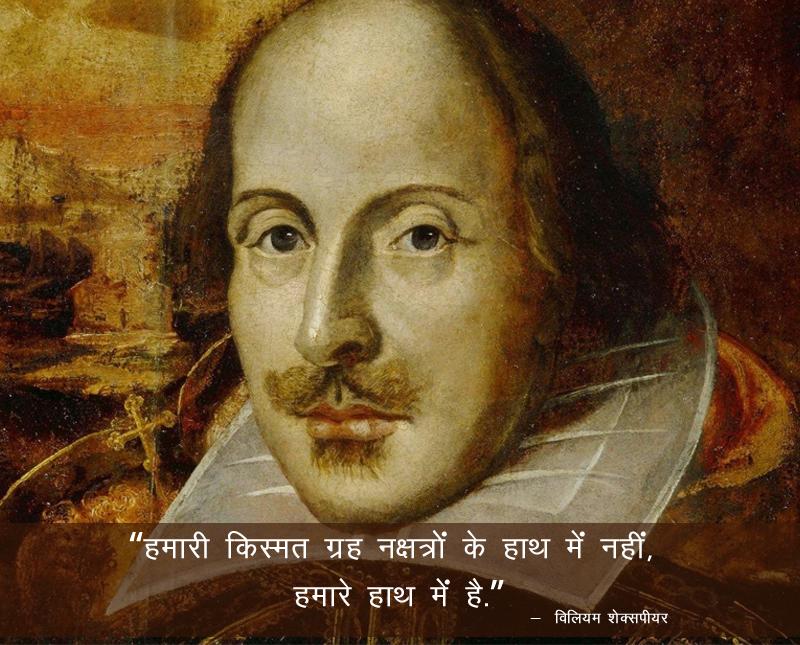 विलियम शेक्सपीयर,quote