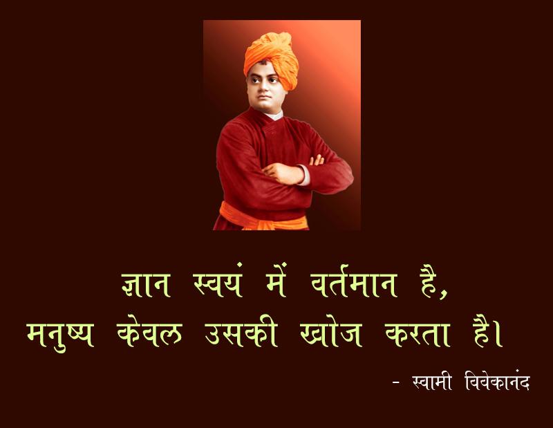 स्वामी विवेकानंद,quote