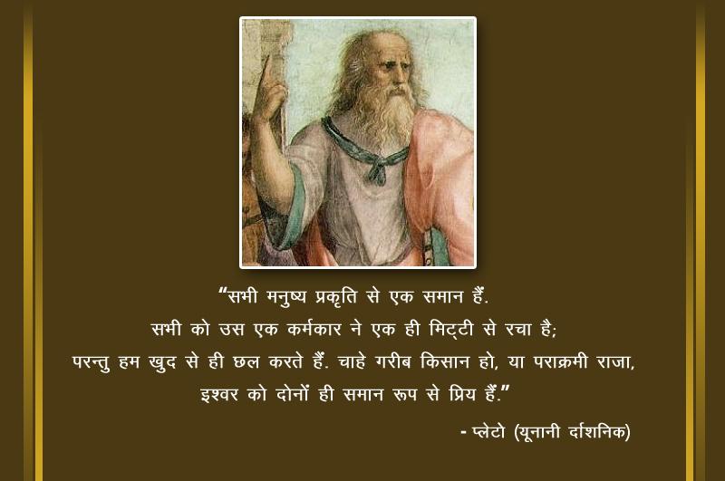 प्लेटो (यूनानी दार्शनिक),quote