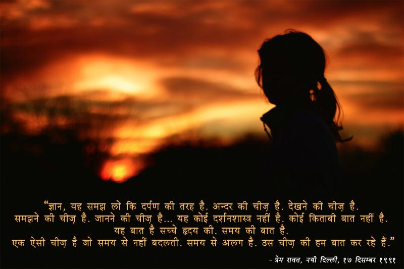 प्रेम रावत, नयी दिल्ली, 17 दिसम्बर 1991,quote
