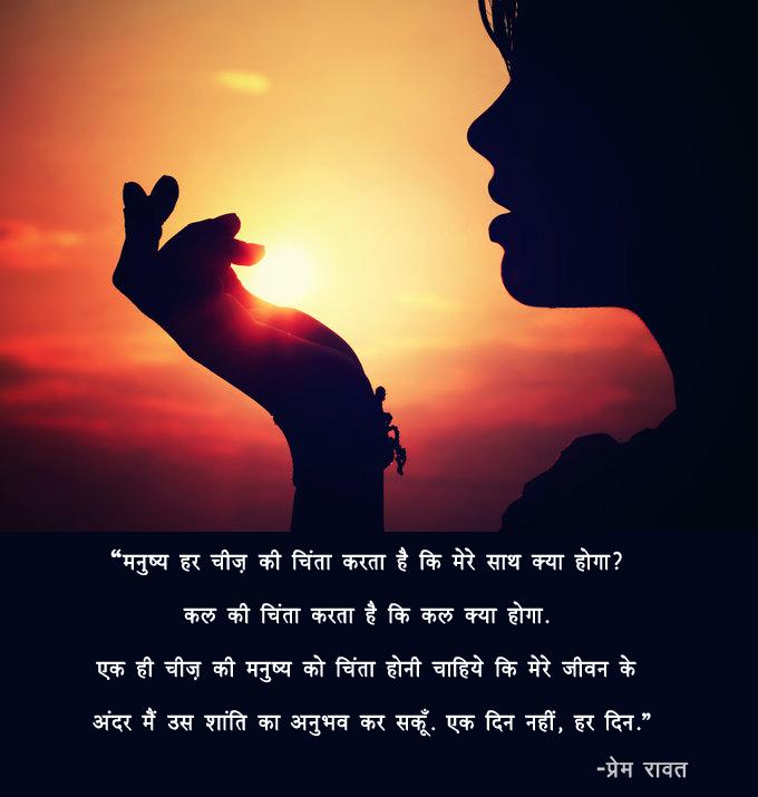 प्रेम रावत,quote